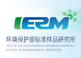 環保標準樣品研究所